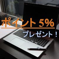 【新生活・ビジネス応援】日数限定スタンダードステイ ポイント5%!和膳or洋食BOX《朝食付き》