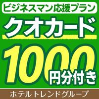 【出張応援】クオカード1000円分付きプラン(素泊まり)Wi-Fi OK!◆JR岡崎駅西口徒歩約1分