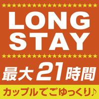 【15時IN〜12時OUT 最大21時間ステイ】カップルプラン☆(素泊まり)◆Wi-Fi OK