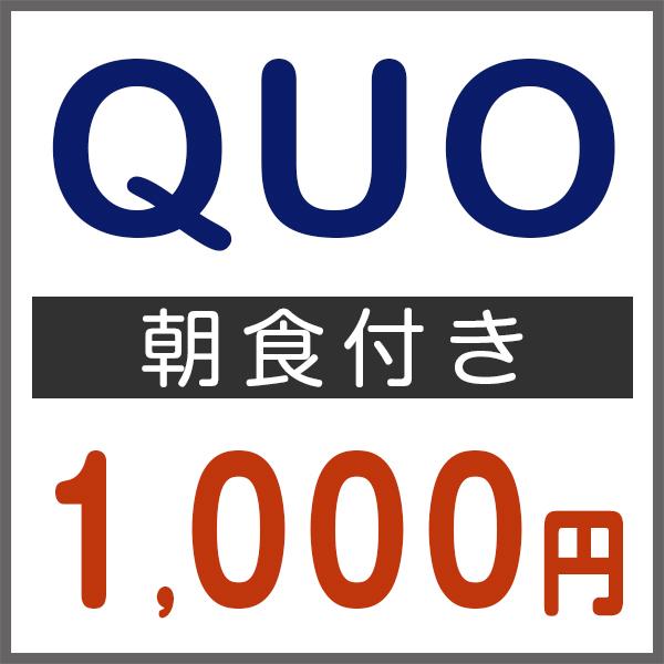 【出張応援!】QUOカード1000円分付きプラン(朝食付)◆Wi-Fi OK!