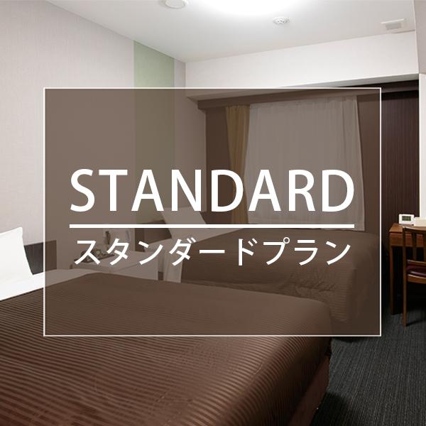 スタンダードプラン(素泊まり)Wi-Fi完備 ◆大阪メトロ各線なんば駅26-D出口より徒歩約4分