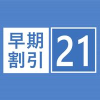 ☆早期割21☆3週間前までの予約で更にお得!(素泊まり)