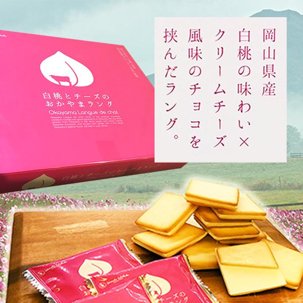 【お土産付】「白桃とチーズのおかやまラング」付♪ ■JR岡山駅東口より徒歩3分