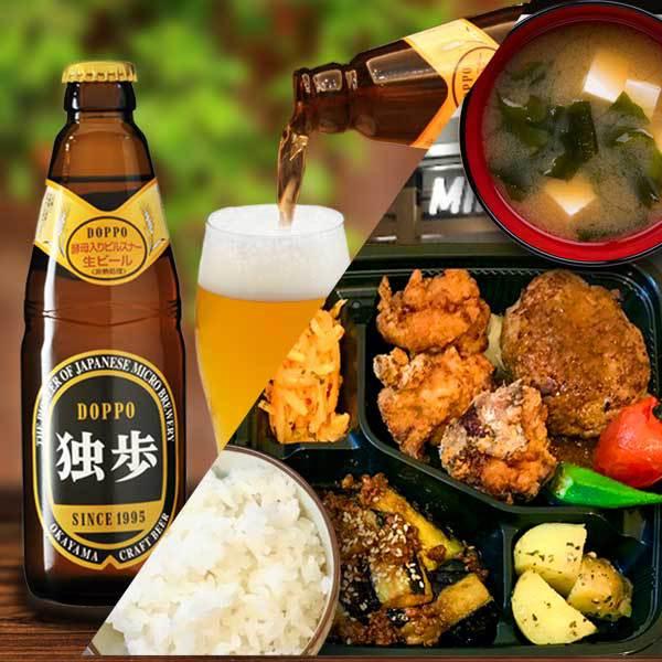 【夕食付】部屋食OK!お弁当付きプラン(独歩ビール付き)■JR岡山駅東口より徒歩3分