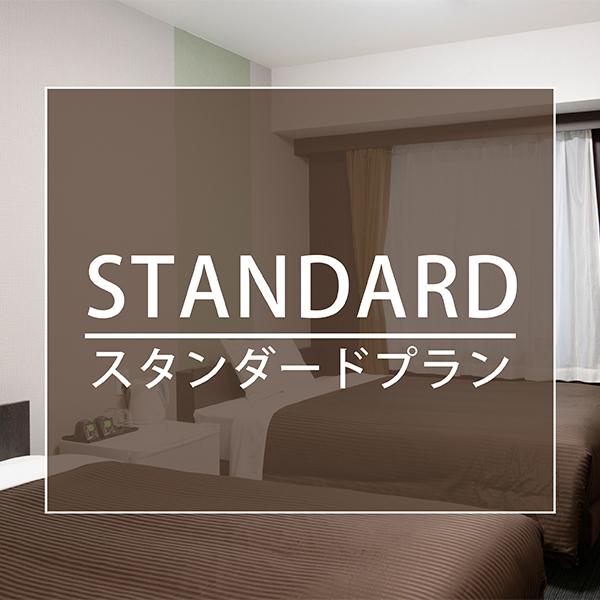 スタンダードプラン(素泊まり)■Wi-Fi完備 ■JR岡山駅東口より徒歩3分
