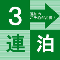 3連泊限定◆お得な連泊プラン♪(素泊まり)■Wi-Fi完備■JR岡山駅東口より徒歩3分