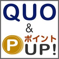 泊まって貯めよう!ポイント10%&QUOカード500円券付きプラン(素泊まり)