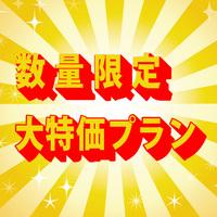 〜期間限定〜 【衝撃価格】大セール! 予約するなら今がチャンス★ JR沼津駅南口徒歩3分