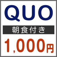【Go To トラベル対象外】【出張応援】QUOカード1000円分付きプラン(朝食付き)