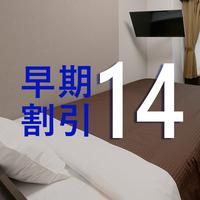 ☆早期割14☆2週間前までの予約で更にお得!(素泊まり) ■JR沼津駅南口より徒歩3分