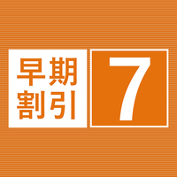 ☆早期割7☆1週間前までの予約で更にお得!(素泊まり)■Wi-Fi完備 ■JR沼津駅南口より徒歩3分