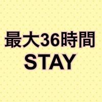 【最大36時間STAY】ゆっくりステイしすぎる1.5泊プラン!!【朝食付き】