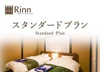 【素泊まり】スタンダードプランで一日一組限定の京町家暮らしを体験!