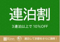 【3連泊割引】3連泊以上で10%OFF!京町家&京旅をゆっくり満喫♪(素泊まり)