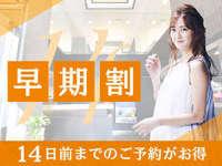 【早期割14】☆14日前までのご予約でお得☆早期割プラン【全室Wi-Fi完備♪】