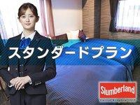 【楽天スーパーSALE】6%OFF【素泊り】☆スタンダードプラン☆【全室スランバーランドベッド】