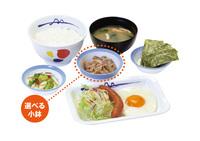 【松屋☆朝食付きプラン】3種類の中からお選びいただける美味しい朝定食!【全室スランバーランドベッド】