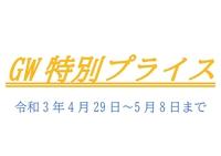【期間限定!!】GW期間をお手頃な価格で過ごしませんか!!  ファミリー寿司コース