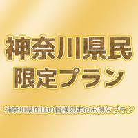 【神奈川県民限定・素泊まり5%引き】小田原駅より徒歩1分★門限なしで遅いチェックインもOK!
