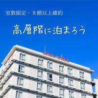 【室数限定・8階以上確約・10%OFF】高層階に泊まろうプラン☆朝食付