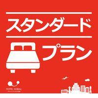 【秋冬旅セール】★ポイント10倍★スタンダードプラン☆朝食付き