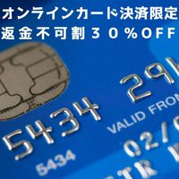 【オンラインカード決済限定・返金不可割30%OFF】スマートチェックインプラン☆素泊まり