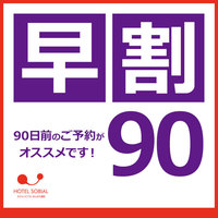 【楽天スーパーSALE】40%OFF!早割90プラン☆朝食付き