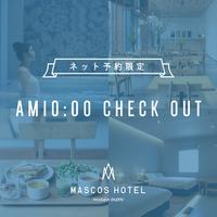 【ネット予約限定】AM10:00 CHECK OUT /素泊まりプラン