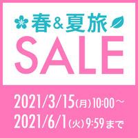 【春夏旅セール】〜春休み・GW・夏休みも対象〜期間限定プラン(素泊り)