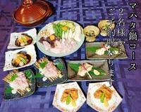 【若狭ハタ】コラーゲンたっぷり!春の真ハタ鍋料理コース2名様から〜
