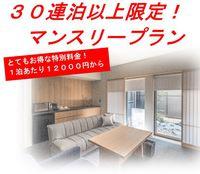 ≪京都で夢のホテル暮らし!≫ 30連泊以上限定〜マンスリープラン【朝食なし】