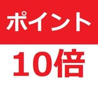 【ポイント10倍】毎日2部屋のみ♪キッチン、調理用具、WI-FI完備★自炊可能なホテル!