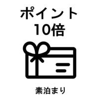 【楽天ポイント10倍!】素泊まり★インスタ映えするホテルならココ!夕方はバーでビール無料提供!