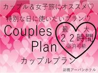 【カップル&女子旅】おススメ♪カップル&女子旅限定レイトチェックアウトプラン・素泊り☆