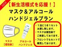 【おすすめ】新生活様式を応援!マスク&アルコールハンドジェル付