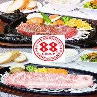 STEAK HOUSE 88 × トリフィートステイ♪  <夕食(石垣牛)+ 朝食付き>