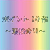 【楽天ポイント10倍】〜素泊まり〜8月31日掲載終了!!