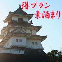 【必見】休日、長期休暇に平日料金でお得に泊まれる!!★☆素泊まりプラン☆★