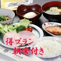 【必見】休日、長期休暇に平日料金でお得に泊まれる!!★☆朝食付きプラン☆★