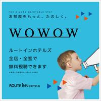 長期割 ウィークリープラン【WOWOW視聴可能・バイキング朝食・Wi-Fi完備・大浴場・駐車場無料】