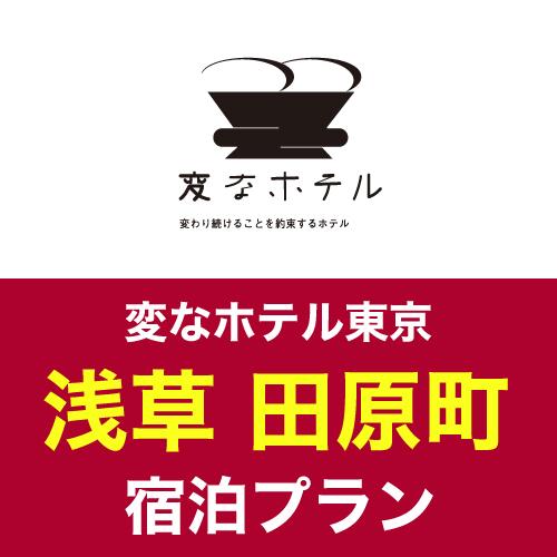 【スタンダード宿泊プラン】変なホテル東京 浅草田原町<食事なし>