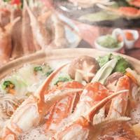 【夕食・朝食付】ずわい蟹を焼き・蒸し・お鍋などで楽しめる ズワイガニ特選会席 季節限定