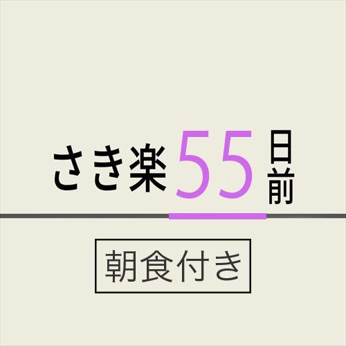 【さき楽55】◆朝食付き◆早期予約55日前プラン■天然温泉■全室禁煙■提携駐車場 屋根付き■