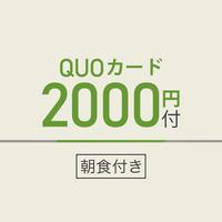 【2000円QUOカード付】◆朝食付き◆■天然温泉■全室禁煙■提携駐車場 屋根付き■