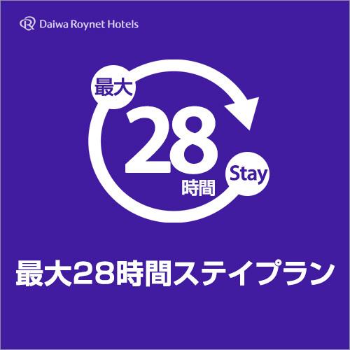 【28時間STAY・素泊まり】チェックイン14時・チェックアウト18時