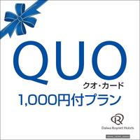【期間限定】QUOカード1,000円分付きプラン〜素泊まり〜