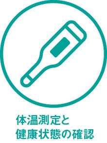 体温測定と健康状態の確認