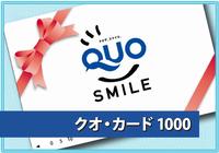 【QUOカード付き】 お得に出張「ビジネスマンプラン」