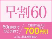 ☆楽天限定☆【早割60】飲み放題付きバイキング 60日以上前のご予約で700円引♪