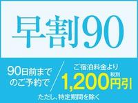 ☆楽天限定☆【早割90】飲み放題付きバイキング 90日以上前のご予約で1200円引♪